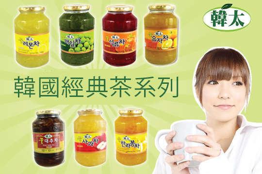 [全國] 每罐只要217元起,即可享有韓國經典茶1kg系列