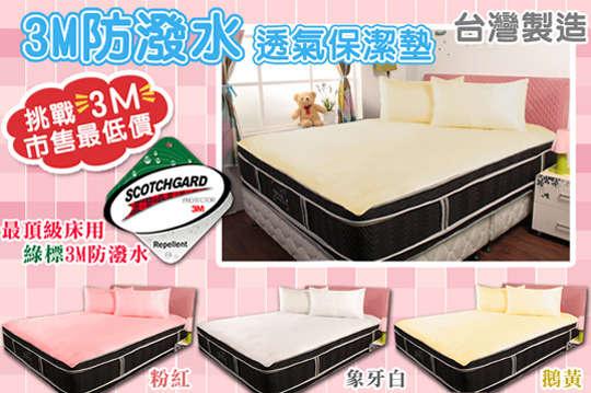 只要99元起,即可享有清新防潑水透氣保潔枕套/清新防潑水透氣保潔墊等組合,顏色可選:粉紅/鵝黃/象牙白