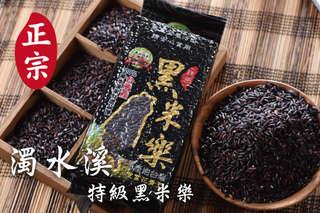 風靡日本的台灣原生品種米食~【濁水溪特級黑米樂】含有一般白米所沒有的花青素及微量元素,熱量低,是最佳的養生米選擇!