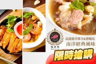 只要499元起,即可享有【曼谷魚泰式國民料理】A.黃金組合雙人餐 / B.泰式超值四人餐