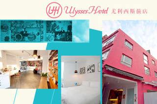 只要499元起,即可享有【台北-尤利西斯旅店Ulysses Hotel】雙人休息專案〈不限房型雙人休息A.(平日2HR/假日1.5HR) / B.(平日3HR/假日2.5HR) / C.(平日5HR/假日4.5HR)〉