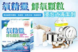 每入只要99元起,即可享有韓國熱銷氧精靈天然活氧清潔顆粒免刷洗浸泡式清潔劑〈1入/2入/3入/5入/7入/9入/15入〉