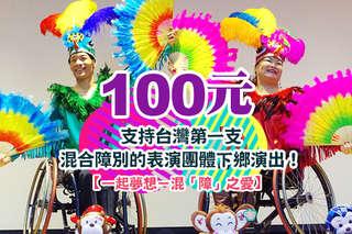 100元!【一起夢想-混「障」之愛】支持台灣第一支混合障別的表演團體下鄉演出!