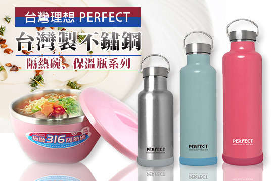 只要299元起,即可享有【台灣理想 PERFECT】台灣製醫療級#316頂級不鏽鋼隔熱碗/經典#304不鏽鋼真空保溫杯/極致#316不鏽鋼保溫瓶等組合,多種顏色可選