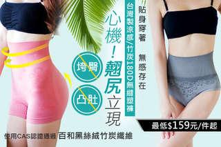 美體大作戰~【台灣製涼感/竹炭180D無縫塑褲】收腰、平腹、提臀,還你理想的身形線條!合身不緊繃,隨時展現美麗迷人曲線!