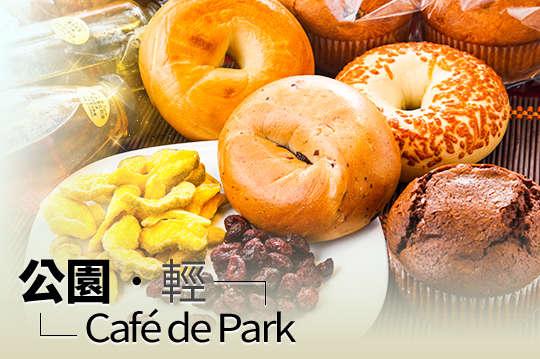 只要99元,即可享有【公園‧輕 Café de Park】平假日皆可抵用150元消費金額(限外帶)〈特別推薦:法式可頌火腿捲、藍莓貝果、瑪芬(巧克力)、黃金酥皮蛋糕、蔓越莓果乾、台灣芭樂果乾、公園拿鐵咖啡、公園冷泡茶〉
