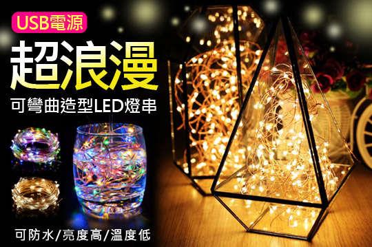 只要249元起,即可享有usb可彎曲繽紛造型LED燈串(尺寸:5米/10米)等組合,顏色可選:暖白光/彩色