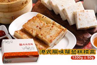 只要265元,即可享有【大大茶樓(永和店)】港式臘味蘿蔔糕禮盒一份(1200g±50g)