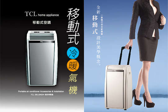只要12900元,即可享有【TCL】四合一(6坪)移動式冷暖氣機一台(TAC-12CHPA,福利品,一年保固)