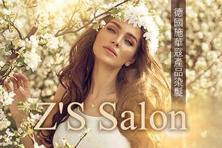 只要199元起,即可享有【Z\\\'S Salon】A.義大利角蛋白洗護專案 / B.義大利SP頭皮養護深層專業保養 / C.德國施華蔻染髮專案