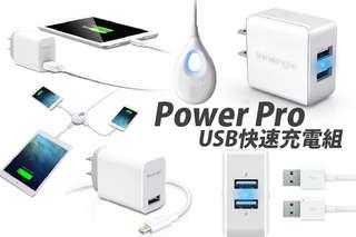 只要499元起,即可享有PowerJoy Plus 15瓦雙USB快速充電器3A/PowerCombo 10瓦USB快速充電組2.1A(附Apple Lightning充電傳輸線)/PowerJoy Pro 24瓦雙USB極速充電器4.8A/LifeHub Plus 3-USBs極速快充電源分享器等組合