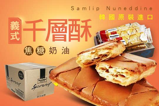 每條只要6元起,即可享有韓國原裝進口【樂天Samlip Nuneddine】義式焦糖奶油千層酥〈25條/50條/110條/440條〉