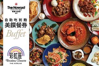 只要550元起,即可享有【台北福華大飯店-彩虹座】美饌餐券〈二張/三張/十張〉