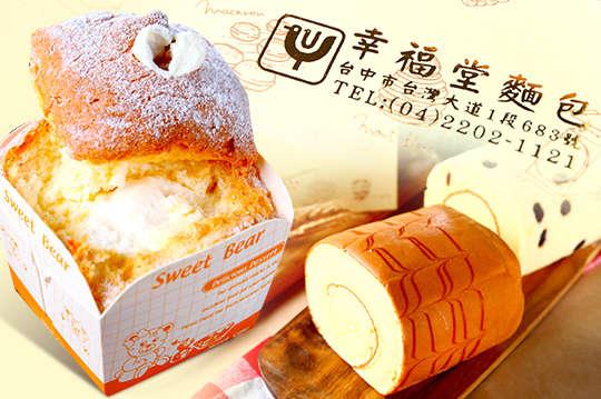 只要106元起,即可享有【幸福堂】A.北海道戚風蛋糕一盒 / B.瑞士捲一盒(內含:原味口味一入+葡萄口味一入)