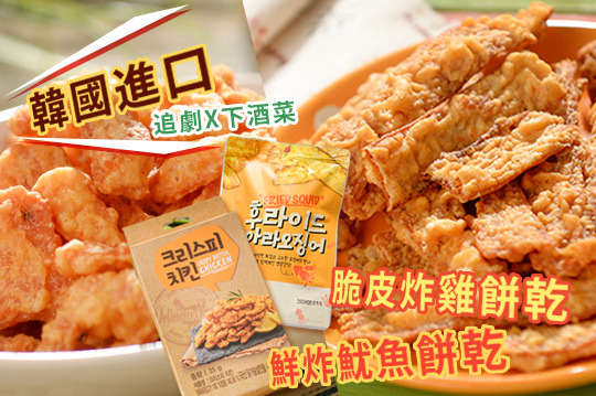 每包只要119元起,即可享有韓國進口-脆皮炸雞餅乾/鮮炸魷魚餅乾〈任選二包/四包/八包〉