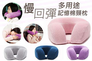每入只要179元起,即可享有多用途慢回彈記憶棉頸枕〈任選1入/2入/4入/6入/8入/10入/12入,顏色可選:藍/灰/紫/粉〉