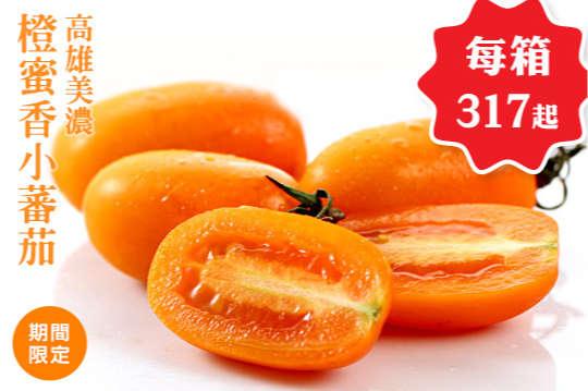 只要399元起,即可享有【吉園圃+產銷履歷雙認證】美濃橙蜜香小番茄三斤/五斤〈一箱/二箱/四箱/六箱〉