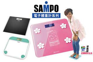 """健康的""""重""""點!【SAMPO聲寶/村上Munakami 電子體重計系列商品】嚴選的材質,點點到位的設計,讓您清楚身體的變化,然而達到最完美的境界!!"""