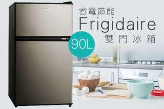 只要7499元,即可享有【美國Frigidaire富及第】90L省電節能雙門冰箱(銀黑色)/(白色)一台