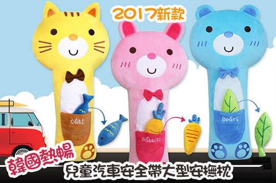 每入只要299元起,即可享有韓國熱暢2017新款兒童汽車安全帶大型安撫枕〈1入/2入/3入/4入/8入/10入/12入,顏色可選:粉/藍/黃〉