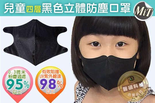 每片只要4元起,即可享有台灣製CNS認證【藍鷹牌】兒童四層黑色立體防塵口罩〈50片/100片/200片/300片/400片/500片,50片為一單位〉