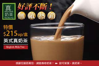 媒體、網路部落客瘋狂猛推!【歐可茶葉真奶茶/真奶咖啡系列飲品】喝過這輩子才算沒白活,無咖啡因版的英式真奶茶這裡也有!買特定方案再送鍋寶真空保溫杯!