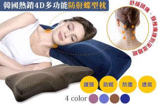每入只要498元起,即可享有韓國熱銷4D多功能防鼾蝶型枕〈一入/二入/三入/四入/六入/八入,顏色可選:藏青/咖啡/深紫/玫紅〉