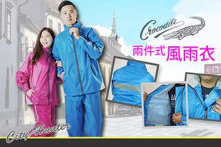 每套只要850元起,即可享有【Crocodile鱷魚牌】兩件式風雨衣〈任選1套/2套,顏色/尺寸可選:a.藍色款(L/XL/2XL)/b.紫色款(M/L)〉