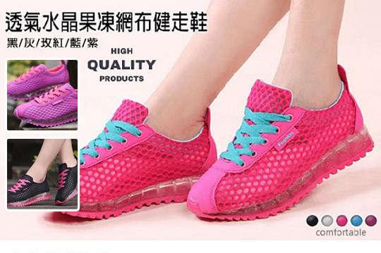 每雙只要399元起,即可享有透氣水晶果凍網布健走鞋〈一雙/二雙/四雙/六雙/八雙,顏色可選:黑/灰/玫紅/藍/紫,尺寸可選:36/37/38/39/40〉