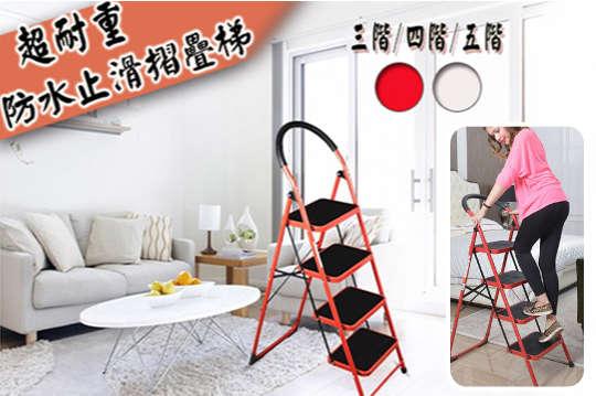 只要749元起,即可享有新款三階/四階/五階耐用止滑摺疊梯椅〈任選一入/二入,顏色可選:紅色/白色〉