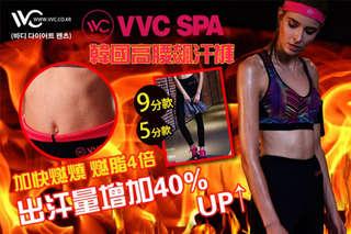 只要1190元起,即可享有韓國熱銷VVC SPA最新款飆汗褲(5/9分款)等組合,尺寸可選:S/M/L,顏色:黑