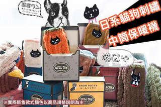 【日系貓狗刺繡中筒保暖襪】Size男女皆可穿,棉材質超親膚,時尚別緻、透氣保暖,居家穿、睡覺穿、出門穿都OK,超有特色的它們,給你最棒的體驗!