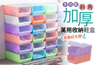 每入只要96元起,即可享有多功能加厚斜角掀蓋式萬用組合收納鞋盒〈1入/2入/4入/6入/8入/12入/16入/20入/24入,顏色隨機:白色/藍色/粉紅/紫色/橙色/青綠色〉