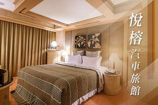 【台北-悅榕汽車旅館】不分平假日皆可用!典雅高貴氛圍,讓您擁有與眾不同的尊爵感受!高級設備、私密空間,給您與愛侶最甜蜜的休息時光!