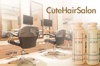 只要299元起,即可享有【Cute Hair Salon】A.亮采洗剪護專案 / B.淨化頭皮有氧護理 / C.繽紛人氣質感染髮