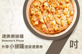 只要199元起,即可享有【達美樂披薩】來店外帶9吋小披薩提貨優惠券(二張、五張)