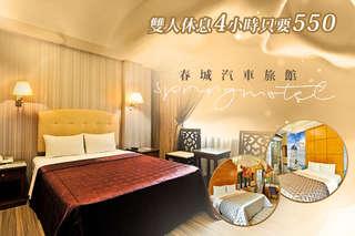 只要550元,即可享有【新竹-春城汽車旅館】雙人不分平假日快樂休息專案〈含精緻商務房雙人休息4小時 + 一房一車庫〉