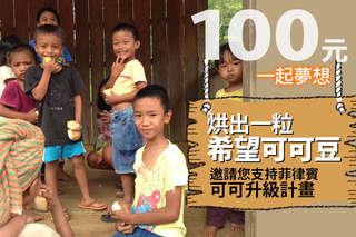 100元!【一起夢想-烘出一粒希望的可可豆】為風災重創後的菲律賓重建希望,翻轉貧窮!