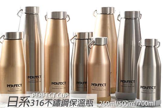 只要549元起,即可享有台灣製-日系316不鏽鋼保溫瓶260ml/350ml/500ml/700ml等組合,顏色可選:質感銀/魅惑金
