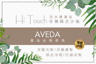 只要568元起,即可享有【Hi touch 有機概念沙龍】A.Aveda花植深層洗髮+尊榮設計剪髮 / B.Aveda花植深層護髮專案 / C.Aveda頭皮淨瑕專案 / D.Aveda花植染髮專案