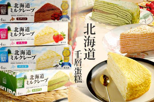 只要285元,即可享有【日多寶複合式食品館】北海道千層蛋糕一盒(四入)(口味:牛奶/巧克力/草莓/抹茶 任選一)