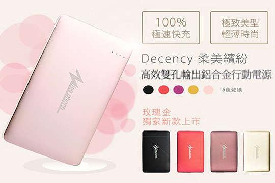 [全國] 每入只要529元起,即可享有台灣製BSMI認證 Decency16000高效雙孔輸出鋁合金行動電源