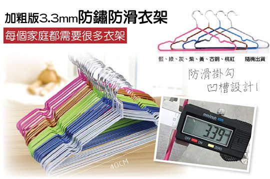 每入只要6元起,即可享有加粗版3.3mm防鏽防滑衣架〈10入/20入/30入/50入/70入/100入/120入/180入/240入,顏色隨機出貨:紅色/金色/藍色/灰色/綠色〉