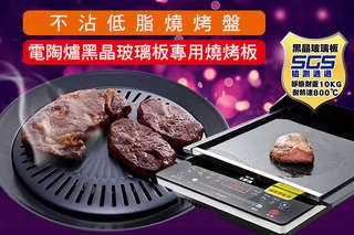 只要288元起,即可享有不沾低脂燒烤盤/電陶爐黑晶玻璃板專用燒烤板等組合