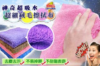 每入只要19元起,即可享有台灣製造神奇超吸水超細絨毛擦拭布抹布〈8入/15入/25入/45入/60入/90入,顏色隨機出貨:紫/咖/紅/藍〉