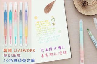 每組只要226元起,即可享有韓國-LIVEWORK夢幻漸層10色雙頭螢光筆5入組(附筆盒)〈一組/三組/五組/七組〉