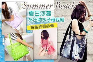 每組只要288元起,即可享有夏日沙灘外出防水子母包組(大包+小包)〈任選一組/三組/四組/六組,款式/顏色可選:點點透明款(綠色/藍色/粉色/紫色/米白)/時尚透明款(黑色/橘色/玫紅色)〉