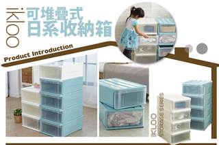 每入只要259元起,即可享有【ikloo】日系可堆疊式收納箱〈4入/8入,顏色可選:白/藍,每4入限選同色〉