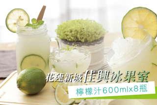 每瓶只要67.4元,即可享有花蓮新城【佳興冰果室】直接飲用的檸檬汁8瓶(600ml±10%/瓶)