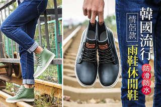 每雙只要499元起,即可享有韓國流行防滑防水情侶款雨鞋休閒鞋〈任選1雙/2雙,顏色可選:軍綠/黑色/藏青,尺寸可選:36/37/38/39/40/41/42/43/44〉